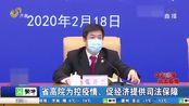 山东省高院:为依法防控疫情和促进经济平稳运行提供司法保障