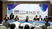 临潮杯世界华语思辨奥林匹克第一轮浙江工商大学vs浙江理工大学