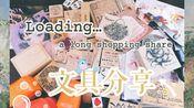 【锅锅】隔离结束终于可以收快递啦!田丸/筱雄/贝登堡/陌墨/ten2sen/Petit/cy印章 | 爱上了薄荷兔家的韩国贴纸 |纽扣&邮票压花器
