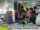 地铁安检有效吗记者携刀来闯关 CDTV-3《红绿灯》栏目 每晚7点播出