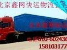 【山西专线】北京到山西定襄县货运专线搬家公司