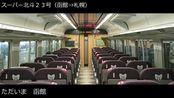 _20-02_スーパー北斗23号(函館→札幌)自動放送