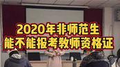 2020年非师范生能不能报考教师资格证