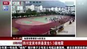 地震预计提前14秒发出 四川宜宾市珙县发生5.3地震