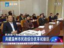 视频: 民政部与我省签署合作协议:共建温州市民政综合改革试验区[浙江新闻联播]