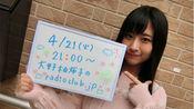 【广播生肉】大野柚布子的radioclub.jp 第3回(网络回放版
