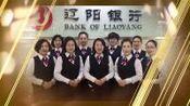 辽阳银行灯塔支行年会开场视频