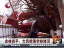 吉林四平:大风掀落学校楼顶[看东方]