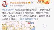 【地震】【平安】河北唐山市丰南区附近发生4.4级左右地震