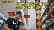 (ENG)【VLOG】我不知道怎么说汉语。怎么买东西啊。(韩国留学生在北京语言大学)