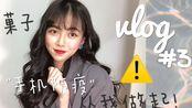 """【菓子】3月vlog#1""""手机防疫""""/手机上如何全面查询疫情资讯"""