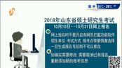 2018年山东省硕士研究生考试今起网上报名