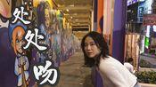 【处处吻】15s 香港人像