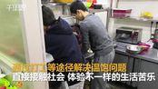 【浙江】大学生挑战无手机现金生存2天1夜 感慨赚钱不易要好好读书