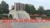 近距离观察装配式3D打印赵州桥
