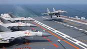 山东舰参军!作战性能全面提升,满载36架歼15,舰载武器火力强悍