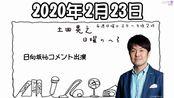 2020.02.23「土田晃之 日曜的heso」(齊藤京子part)