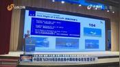 中国商飞C919项目供应商中期检查会在东营召开