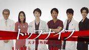 【日剧推送】NTV冬季土10「Top Knife天才外科医的条件」预告
