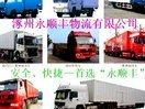 涿州到普洱市物流公司(直达)涿州到普洱市货运公司