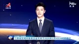 【抗击疫情】江西省区域内各类企业不早于2020年2月9日24时前复工