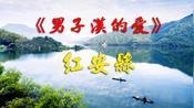 闽南歌曲《男子汉的爱》叶启田演唱大别山黄冈红安县城区摩托骑行