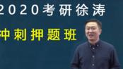 2020考研政治徐涛冲刺班刷题班强化班马原史纲思修毛中特【完整】sdfg