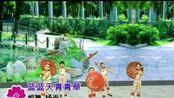 幼儿舞蹈视频大全最新舞蹈律动幼儿园早操律动蓝蓝天青青草