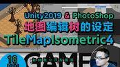 74 RPG18 tile map tree树,立碑等地图设置,2d游戏