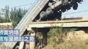山东滨州:运熟料货车压塌一座4米宽桥