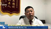 辽宁锦州:老人饭店就餐突发病 医生跪地急救
