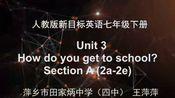 【赣教云】3月13日七年级英语(人教版)『Unit 3 How do you get to school?Section A 2a-2e』