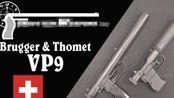 【被遗忘的武器/双语】一把现代款的维尔德——布鲁加-托梅VP9消音手枪结构分析/拆解