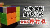 【伪解法建议】xc+跳p的神打/其实可以做xxc 实例解析