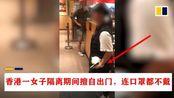 香港一名少女违反冠状病毒自我隔离规则,引发外国网友愤怒