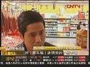 [315晚会追踪]郑州工商查处家乐福郑州花园店