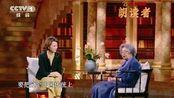 朗读者:中华诗歌文化流传,叶嘉莹做了巨大贡献,值得佩服