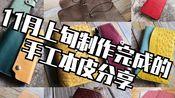 【HelloMay】11月上旬手工手账本皮分享(tn护照/A6定活两用/B6新书/A7活页本)(mbox/鱼子酱/鸵鸟皮/皮毛一体/小羊皮)