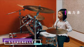 连云港 橘子音乐 施力善《STONEROLLER》爵士鼓演奏