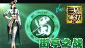 《真三国无双7》用8代的BGM玩7代是什么感觉?蜀国(第十二期)街亭之战【历史的分支/史实】