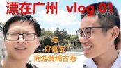 vlog#01. 漂在广州之 失业青年与好基友同游黄埔古港会发生怎样的化学反应?