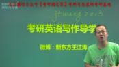 2019考研【英语一】写作基础=导学+话题词汇+写作金句+总结-王江涛(完)