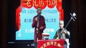连方大书;威振雄州(55)瓦房书场;赵连方即兴;赵建桥伴奏2019,10,9日