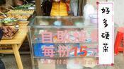 湖南省永州市,15元的自助快餐有什么美食?味道好吗?