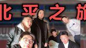 【Vlog_21】北京之旅 地铁站的奥利给是哪来的?这是CL克里斯做的最走心的一次视频?2019最后一片重磅来袭!!催泪走心与欢声笑语中度过!