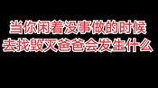 【消逝的光芒】用游侠弓射毁灭者头和用弩箭射毁灭者头各要多少箭?