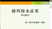 深圳市 高二数学 排列组合 排列综合应用 第二课时