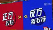 奇葩说第6季,秦教授影视寒冬陷危机,参加节目当就业