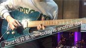 【电吉他】Zard(坂井泉水)—today is another day 吉他cover