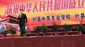 叶县中专国庆汇演 歌曲把一切献给党 中专音乐王子演唱